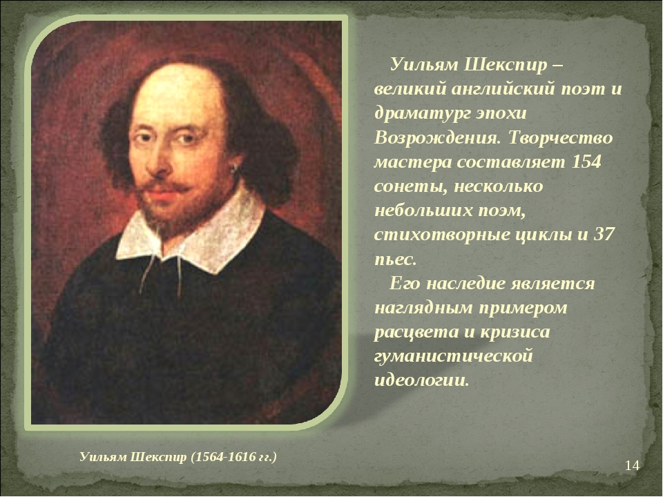 Уильям Шекспир (1564-1616 гг.) Уильям Шекспир – великий английский поэт и дра...