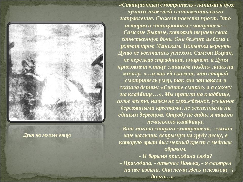 Дуня на могиле отца «Станционный смотритель» написан в духе лучших повестей с...