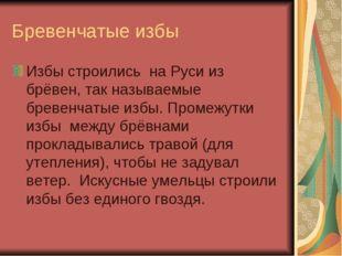 Бревенчатые избы Избы строились на Руси из брёвен, так называемые бревенчатые