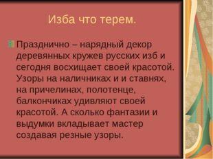 Изба что терем. Празднично – нарядный декор деревянных кружев русских изб и с