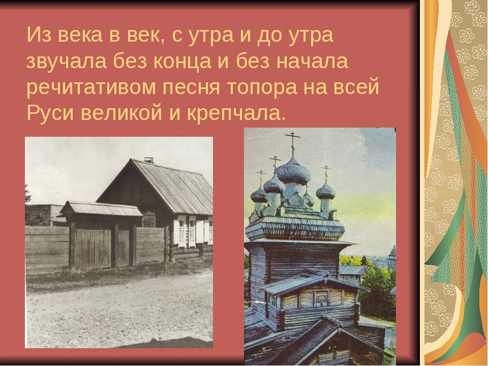 Из века в век, с утра и до утра звучала без конца и без начала речитативом пе...