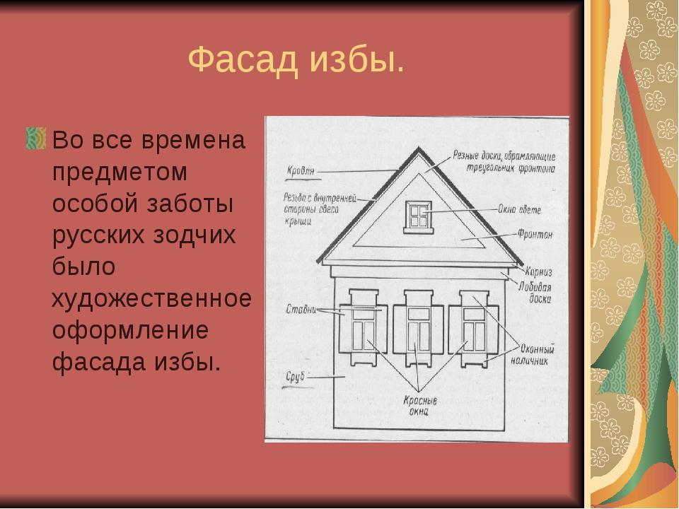 Фасад избы. Во все времена предметом особой заботы русских зодчих было художе...