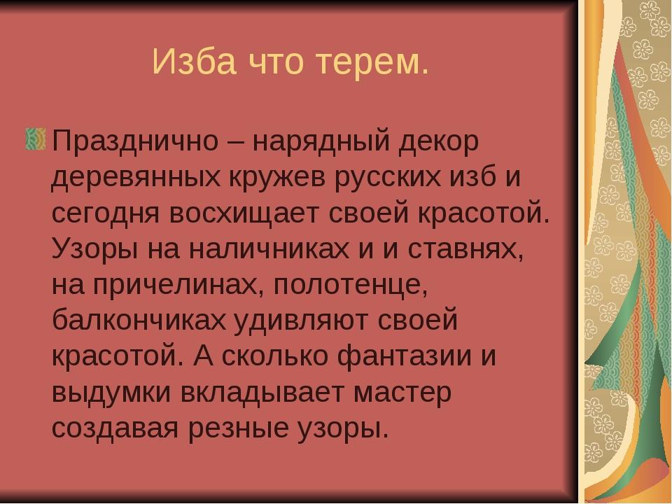 Изба что терем. Празднично – нарядный декор деревянных кружев русских изб и с...