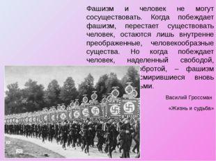 Фашизм и человек не могут сосуществовать. Когда побеждает фашизм, перестает с