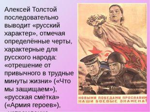 Алексей Толстой последовательно выводит «русский характер», отмечая определён