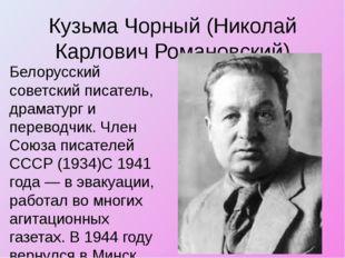 Кузьма Чорный (Николай Карлович Романовский) Белорусский советский писатель,