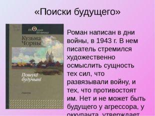 «Поиски будущего» Роман написан в дни войны, в 1943 г. В нем писатель стремил
