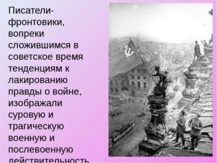 Писатели-фронтовики, вопреки сложившимся в советское время тенденциям к лакир