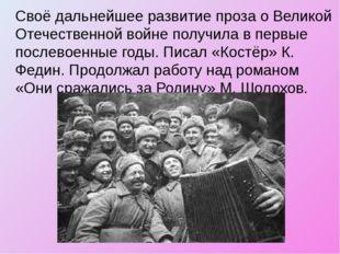 Своё дальнейшее развитие проза о Великой Отечественной войне получила в первы