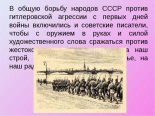 В общую борьбу народов СССР против гитлеровской агрессии с первых дней войны