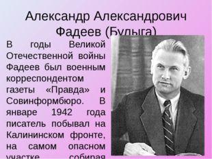 Александр Александрович Фадеев (Булыга) В годы Великой Отечественной войны Фа