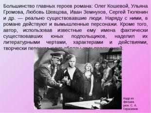 Большинство главных героев романа: Олег Кошевой, Ульяна Громова, Любовь Шевцо