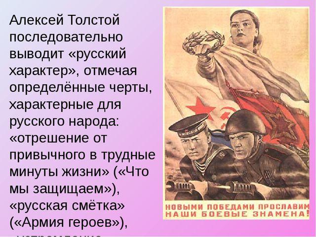 Алексей Толстой последовательно выводит «русский характер», отмечая определён...