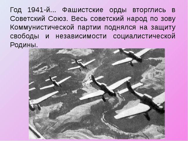 Год 1941-й... Фашистские орды вторглись в Советский Союз. Весь советский наро...