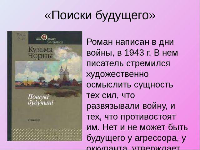 «Поиски будущего» Роман написан в дни войны, в 1943 г. В нем писатель стремил...