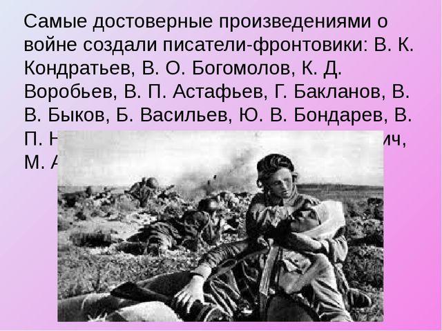 Самые достоверные произведениями о войне создали писатели-фронтовики: В. К. К...