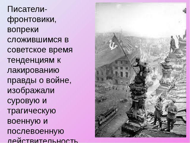 Писатели-фронтовики, вопреки сложившимся в советское время тенденциям к лакир...