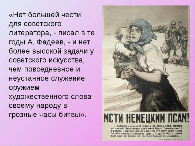 «Нет большей чести для советского литератора, - писал в те годы А. Фадеев, -...