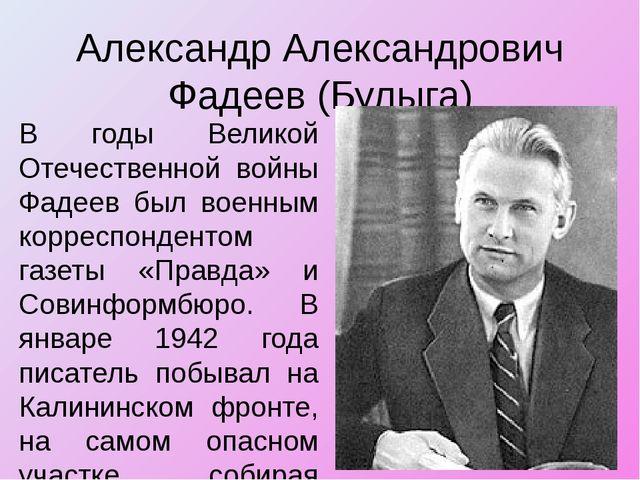 Александр Александрович Фадеев (Булыга) В годы Великой Отечественной войны Фа...