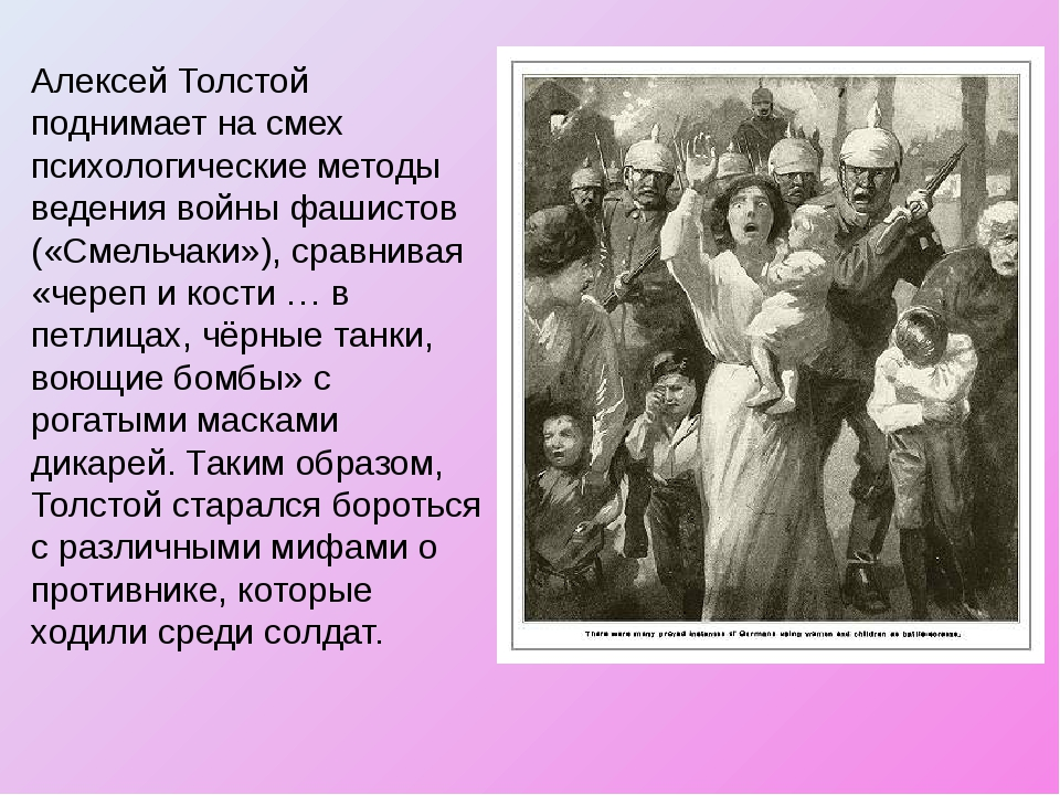 Алексей Толстой поднимает на смех психологические методы ведения войны фашист...