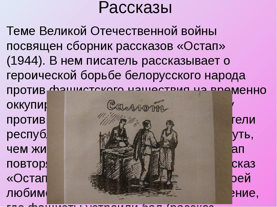 Рассказы Теме Великой Отечественной войны посвящен сборник рассказов «Остап»...
