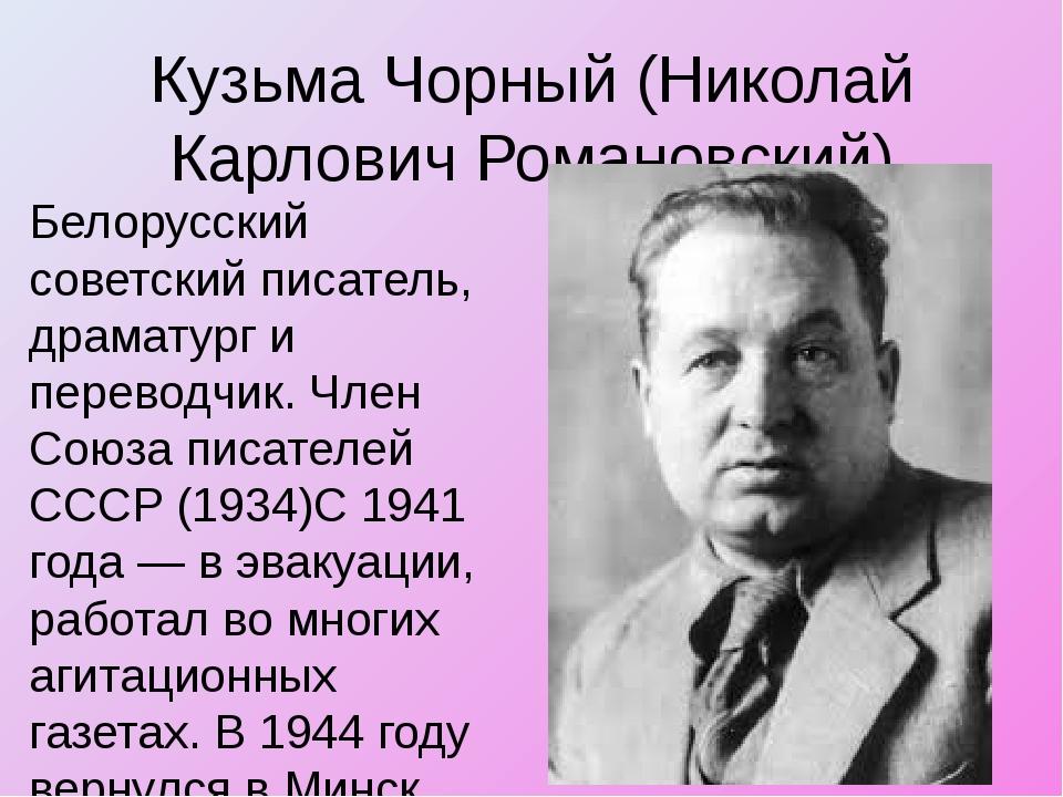 Кузьма Чорный (Николай Карлович Романовский) Белорусский советский писатель,...