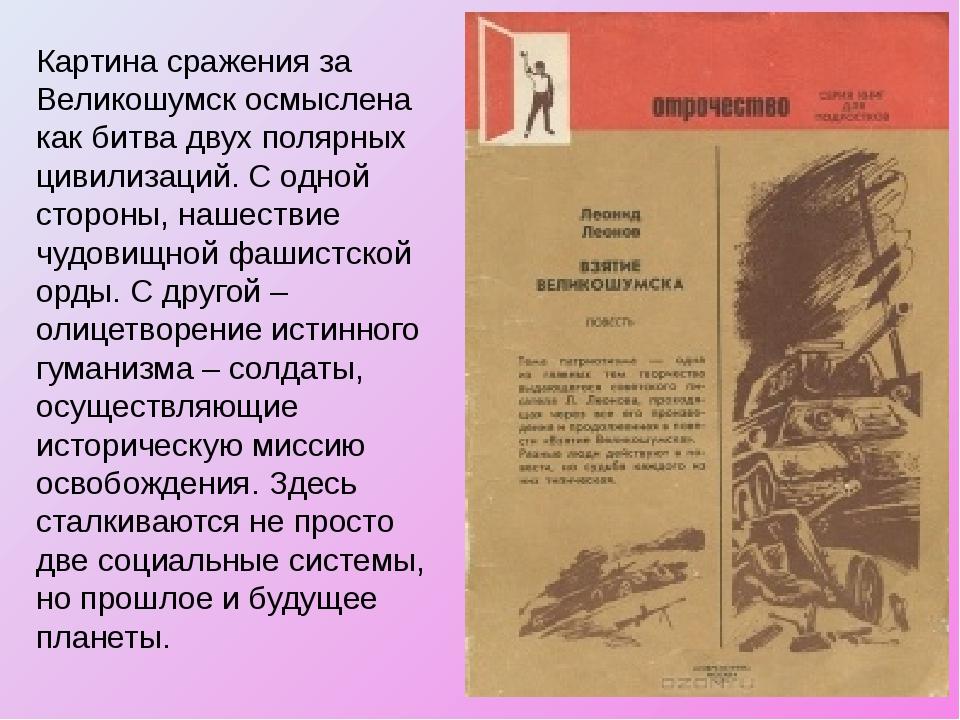 Картина сражения за Великошумск осмыслена как битва двух полярных цивилизаций...