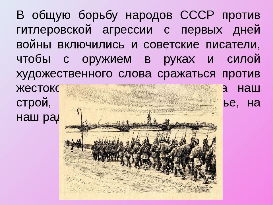 В общую борьбу народов СССР против гитлеровской агрессии с первых дней войны...