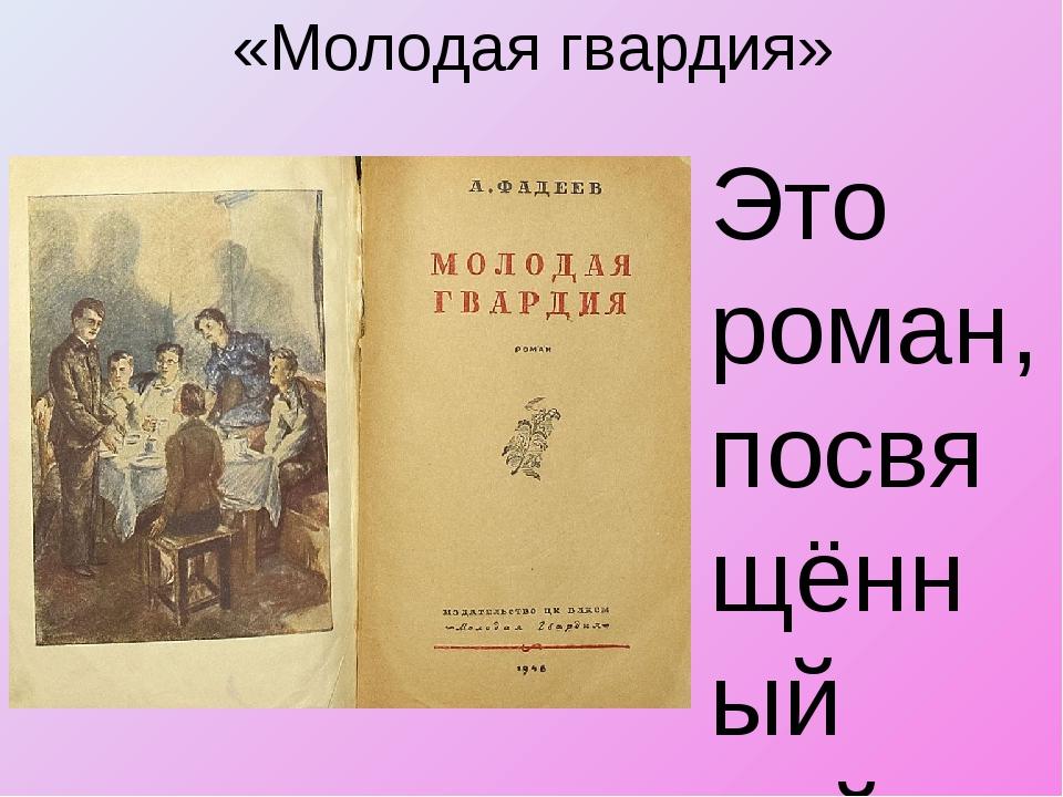 «Молодая гвардия» Это роман, посвящённый действовавшей в Краснодоне во время...