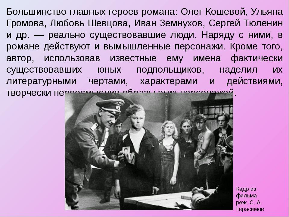 Большинство главных героев романа: Олег Кошевой, Ульяна Громова, Любовь Шевцо...