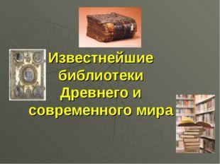 Известнейшие библиотеки Древнего и современного мира
