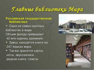 Главные библиотеки Мира Российская государственная библиотека Одна из самых к