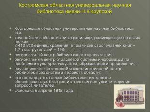 Костромская областная универсальная научная библиотека имени Н.К.Крупской Кос