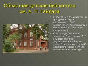 Областная детская библиотека им. А. П. Гайдара В настоящее время книжный фонд