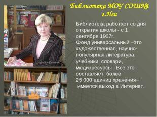 Библиотека МОУ СОШ№1 г.Неи Библиотека работает со дня открытия школы - с 1 се