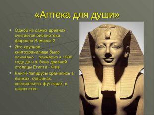 «Аптека для души» Одной из самых древних считается библиотека фараона Рамсеса