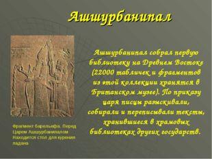 Ашшурбанипал Фрагмент барельефа. Перед Царем Ашшурбанипалом Находится стол д