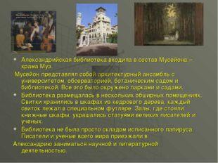Александрийская библиотека входила в состав Мусейона –храма Муз. Мусейон пре