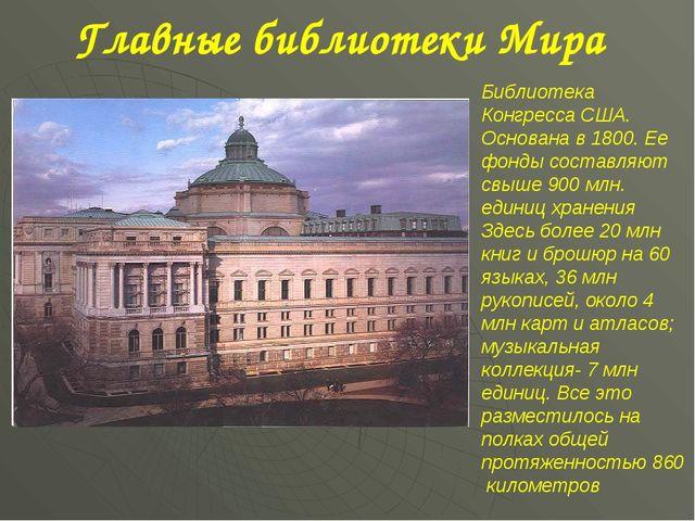 Главные библиотеки Мира Библиотека Конгресса США. Основана в 1800. Ее фонды с...