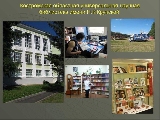Костромская областная универсальная научная библиотека имени Н.К.Крупской