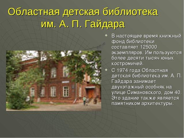 Областная детская библиотека им. А. П. Гайдара В настоящее время книжный фонд...