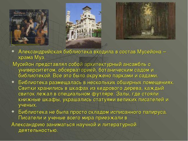 Александрийская библиотека входила в состав Мусейона –храма Муз. Мусейон пре...