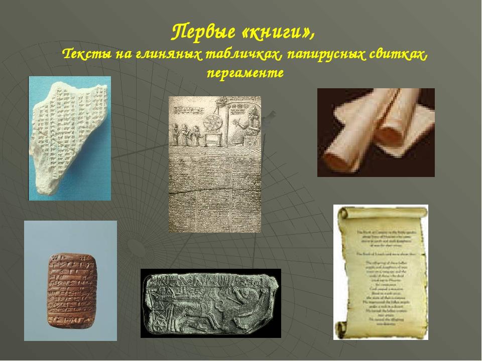 Первые «книги», Тексты на глиняных табличках, папирусных свитках, пергаменте