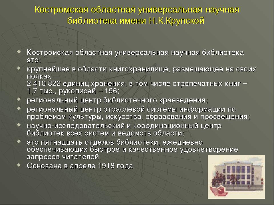 Костромская областная универсальная научная библиотека имени Н.К.Крупской Кос...