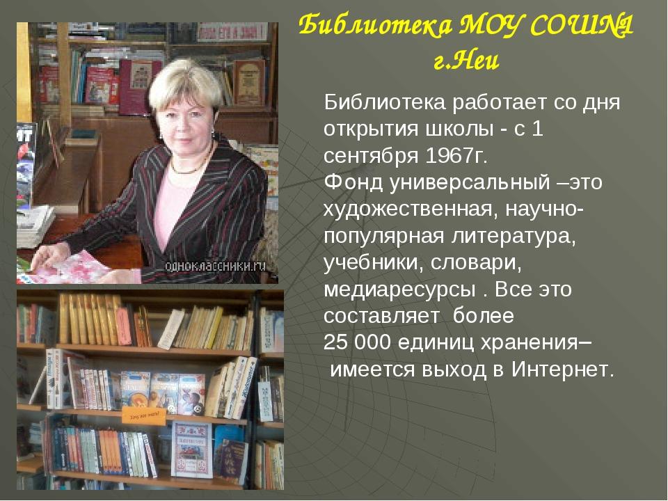 Библиотека МОУ СОШ№1 г.Неи Библиотека работает со дня открытия школы - с 1 се...