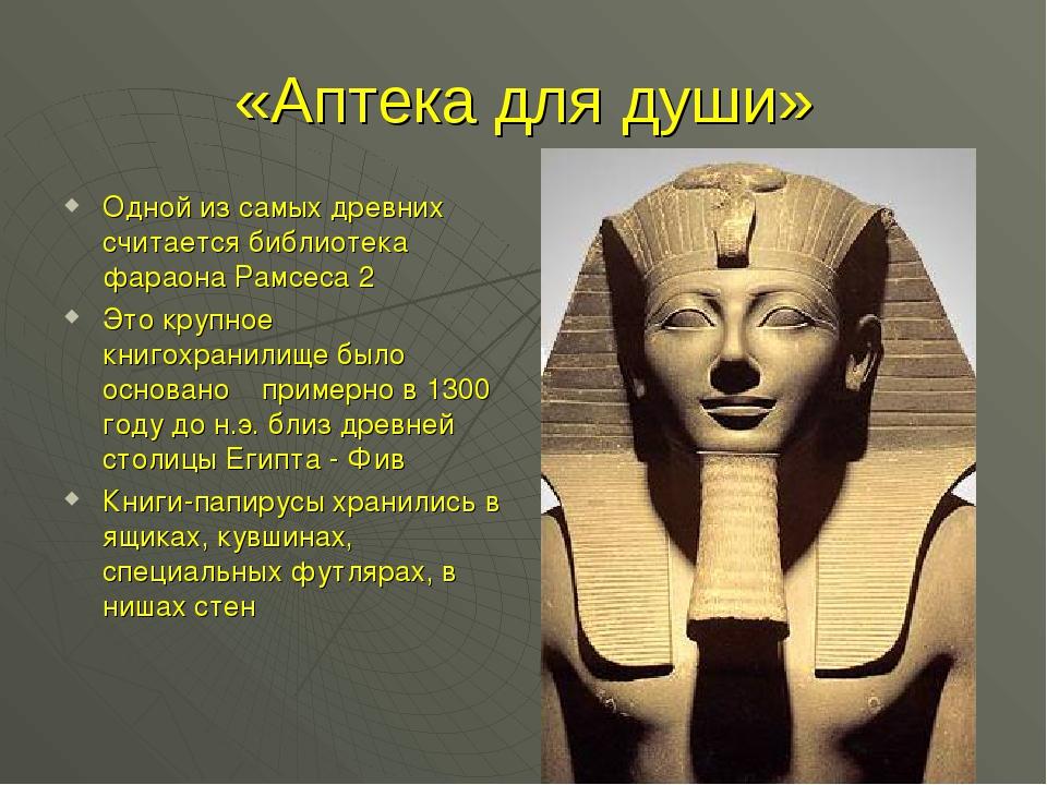 «Аптека для души» Одной из самых древних считается библиотека фараона Рамсеса...