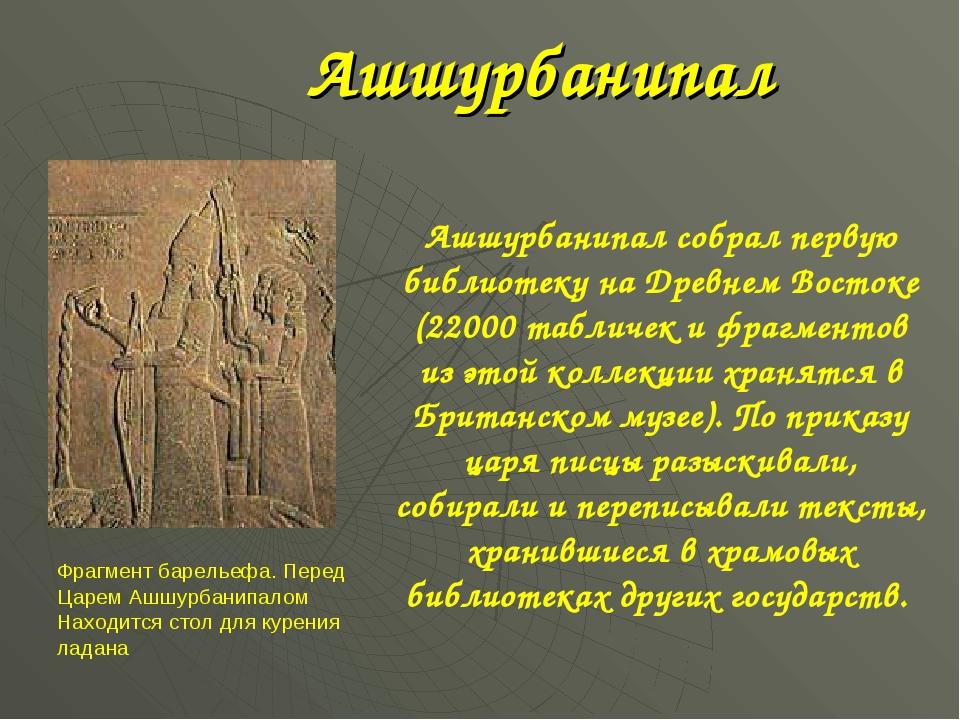 Ашшурбанипал Фрагмент барельефа. Перед Царем Ашшурбанипалом Находится стол д...