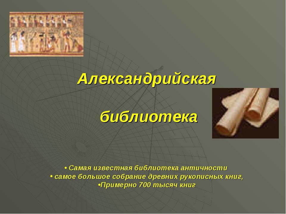 Александрийская библиотека Самая известная библиотека античности самое большо...