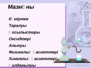 Мазмұны Көміртек Таралуы Қосылыстары Оксидтері Алынуы Физикалық қасиеттері Хи