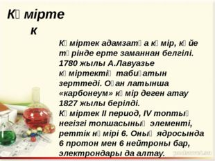 Көміртек Көміртек адамзатқа көмір, күйе түрінде ерте заманнан белгілі. 1780 ж